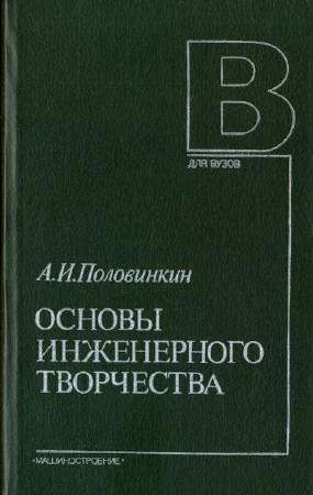 Половинкин А.И. Основы инженерного творчества (PDF)