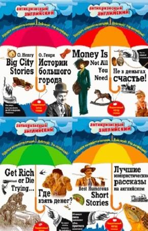 Серия. Антикризисный английский. 4 книги (2016) PDF