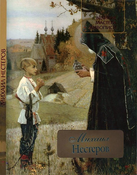 Елена Громова - Михаил Нестеров (Великие мастера живописи) (2011)