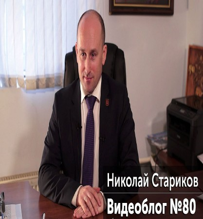 Николай Стариков. Видеоблог №80 (2016) WEB-DLRip 720р