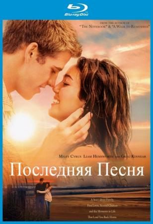 Последняя песня / The Last Song (2010) BDRip | BDRip 720p | BDRip 1080p