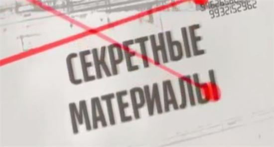 Секретные материалы / Секретні матеріали. Задержание Корбана 31.10.2015