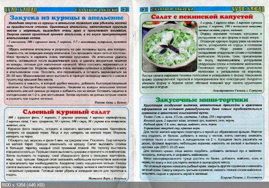 Чудо-блюдо №21 (октябрь 2015)