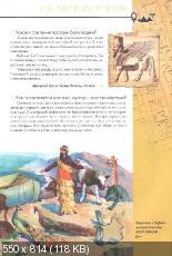 Арзуманова Т.В. - Самое интересное о тайнах мифологии в вопросах и ответах (2008)