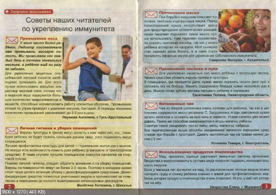 100 рецептов здоровья для всей семьи №5 (сентябрь 2015)