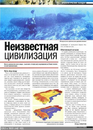 Тайны ХХ века №46 (ноябрь 2015)