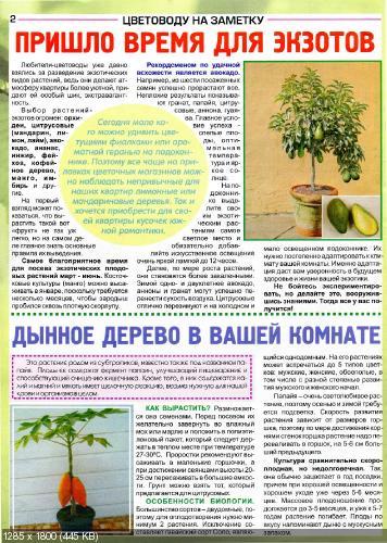 Вальс цветов. Спецвыпуск №11 (ноябрь 2015)