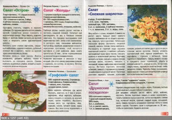 Золотая коллекция рецептов. Спецвыпуск №137 (ноябрь 2015)