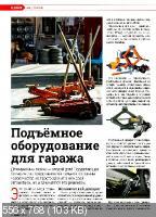 Сам №11 (ноябрь 2015) Россия