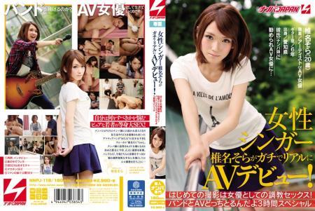 The Female Singer, Sora Shiina Makes Her Porn Debut For Real! (2015) DVDRip