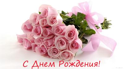 Поздравляем с Днем Рождения Елену (Белена) Ff387d0103b070f157d03c43b45ab49a