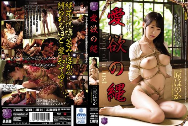 Rope Of Lust Mihara Faint (2015) DVDRip