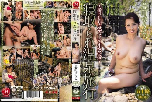 Yuko town of incest hot water dusk ~ ~ blazing hot spring trip in the steam is Netora (2012) DVDRip