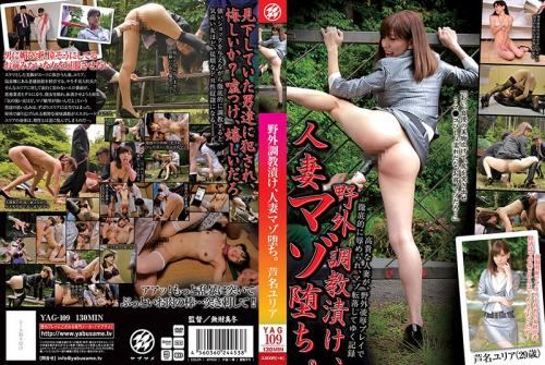 Outdoor Torture Pickled, Fell Married Masochist. Ashina Yulia (2014) DVDRip