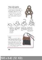 Красивые узлы-обереги. Пошаговые уроки для начинающих (2014)