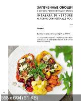 Италия. Кулинарное путешествие. В поисках тирамису (2014)