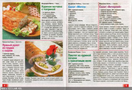 Золотая коллекция рецептов. Спецвыпуск №146 (декабрь 2015)