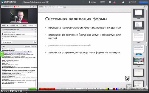 Интенсивный онлайн-курс HTML Academy «Базовый JavaScript» №1