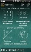 Помощник по Математике | Math Helper v4.0