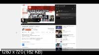Сибирский Роман. YouTube-Специалист. YouTube-Профессионал (2015) Тренинг