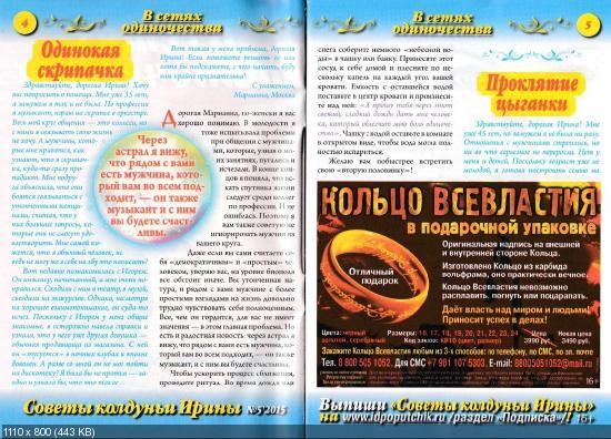 Советы колдуньи Ирины №5 (октябрь 2015)