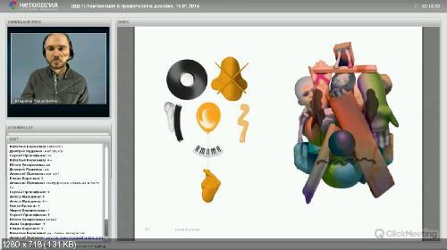 [Нетология] Веб-дизайнер: эффективный сайт от идеи до реализации