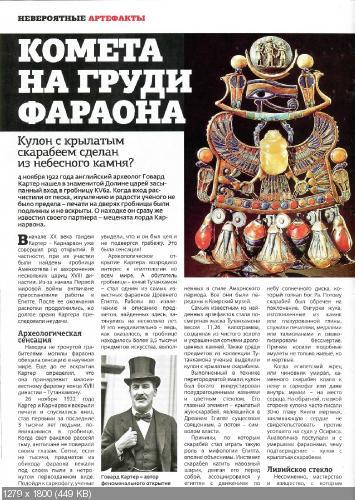 Загадки истории №3 (январь 2016)