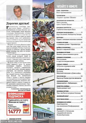 Военная история №2 (февраль 2016)