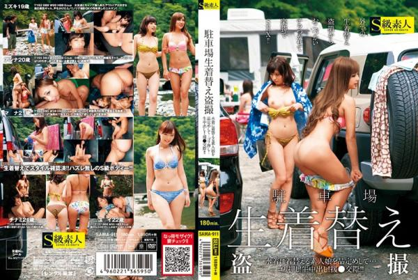 By Expresses His Or Her Appreciation Of The Amateur Daughter Change Into Parking (2015/DVDRip)