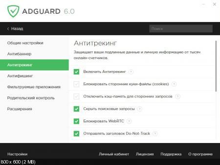 Adguard ������� 6.0.188.974
