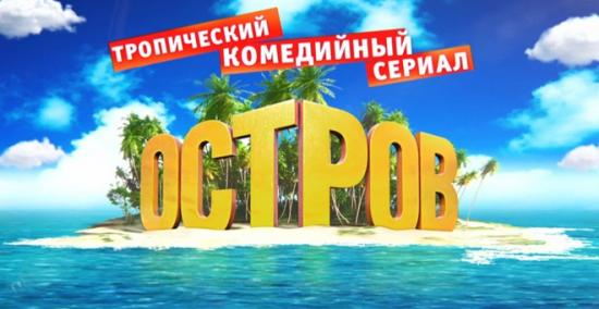 скачать тропический комедийный сериал остров торрент