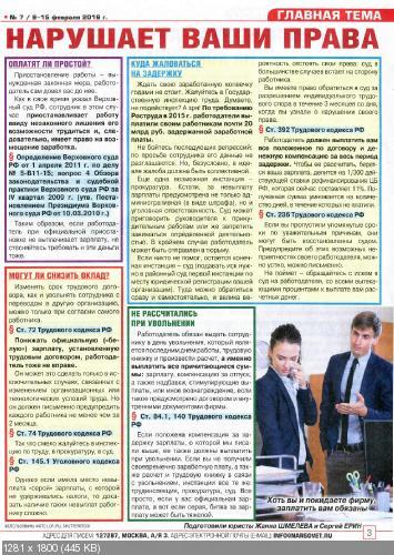 Народный совет №7 (февраль 2016)