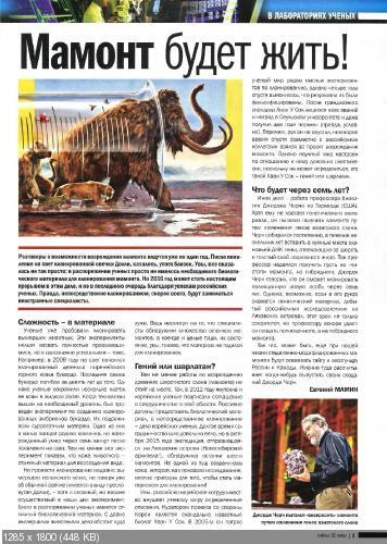 Тайны ХХ века №6 (февраль 2016)