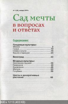 ������� �1 (������ 2016)