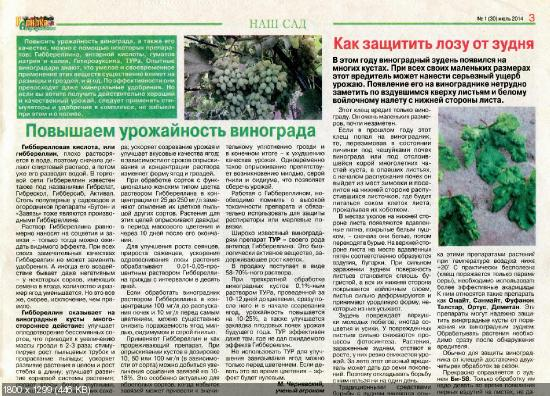 Копилка огородникова №1 (июль 2014)