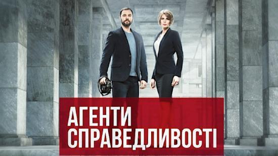Агенты справедливости 24 серия 01.04.2016
