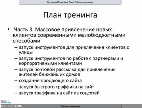 Дмитрий Белешко, Игорь Стоянов - 300 новых клиентов 2.0 для владельцев и руководителей салонов красоты (2014)