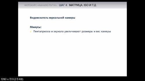 Диковский Константин - Кратчайший путь к сильным фотографиям (2014)