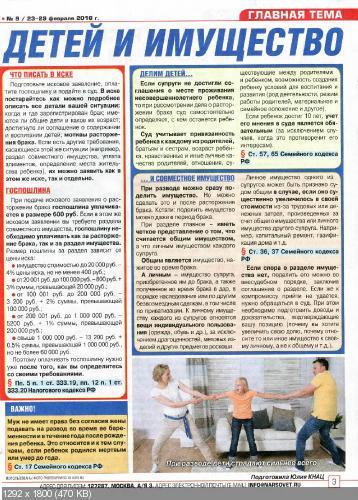 Народный совет №9(февраль 2016)