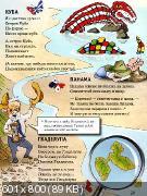 Занимательная география. Азия. Америка. Африка (2013)