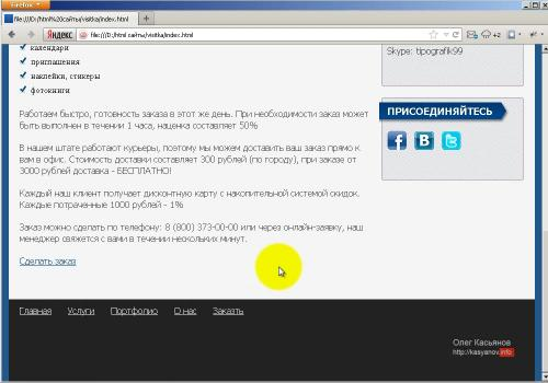Html & css за 3 дня - Касьянов Олег