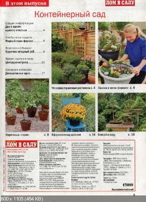 Дом в саду. Спецвыпуск №2 (февраль 2016)
