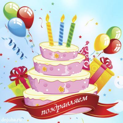 Поздравляем Наталью Ворон с Днем Рождения! - Страница 5 4f8e328021c60f50a263a43239c7b562