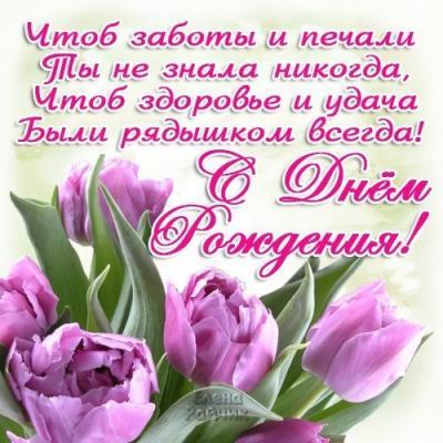 Поздравляем Наталью Ворон с Днем Рождения! - Страница 4 8051393b53a2a4837dc72d17ceab47af