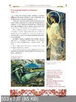Библия для детей. Сюжеты Ветхого и Нового Заветов (2013)