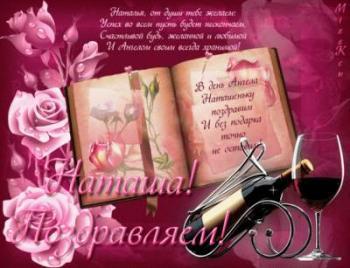 Поздравляем Наталью Ворон с Днем Рождения! - Страница 6 9717396654e816a6bfdbf6b2d0b3cf37
