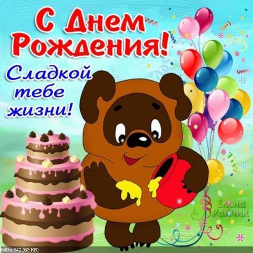 Поздравляем Наталью Ворон с Днем Рождения! - Страница 6 6d146e218af8e8a5d111a19497ffddf4