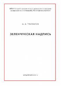 Туаллагов А. А. - Зеленчукскаянадпись [2015, PDF, RUS]