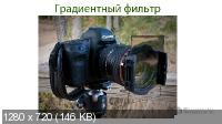 Александр Ипполитов. Фoтo-Гуру: Набор курсов (2015) PCRec