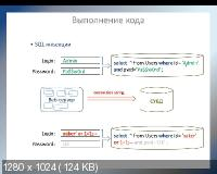 Защита веб - сайтов от взлома (2014) Семинар